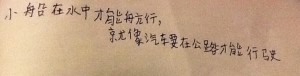 PARAGRAPH TRANSLATED INTO CHINESE